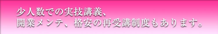 吉祥研究会プレミアムコースのメリット1