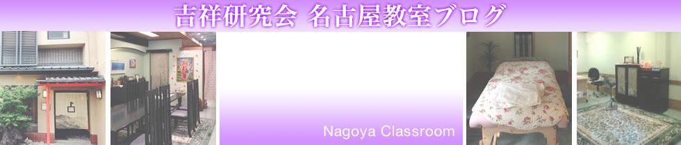 熱田神宮のお膝元名古屋市熱田区にあります。各種講義日程は、滞在期間中で調整可能です。名古屋市熱田区一番三丁目6-19