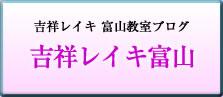 富山教室ブログ